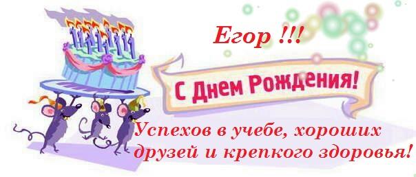 Поздравление егору с днем рождения от путина